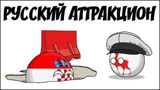 Русский аттракцион ( Countryballs )