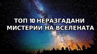 Топ 10 НЕРАЗГАДАНИ Мистерии На Вселената