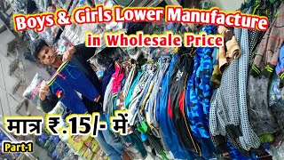मात्र ₹.15/ में Lower in Wholesale Price । Lower & Nikkar Manufacture । Part-1