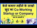 How to Start a Co-working Space in India जानिए सब हिन्दी मे