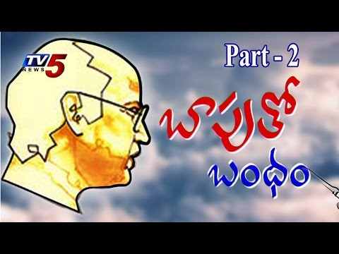 'Bapu Tho Bandham' | Part 2 : TV5 News