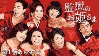 2017年10月からTBS火曜22時枠で放送される秋ドラマ『監獄のお姫さま』。...