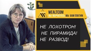 Wealtcom -   НЕ пирамида, НЕ лохотрон, НЕ развод...
