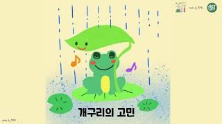 창작동화_ 개구리의 고민