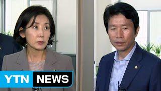 [현장영상] 여야, '조국 청문회' 6일 하루 개최 합의 / YTN
