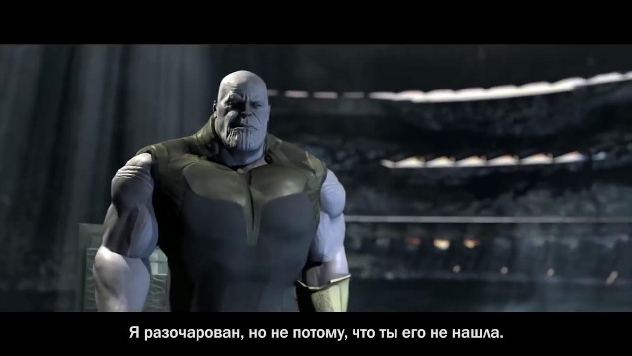 Удаленная сцена с Таносом и Гаморой/ Мстители: Война бесконечности (на русском)