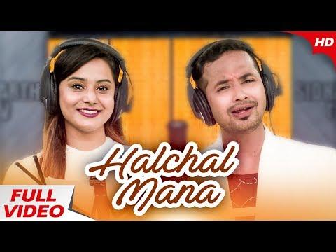 HALCHAL MANA-DUET | A ROMANTIC SONG  By Satyajeet & Pragyan Hota | Exclusive on 91.9 Sarthak FM