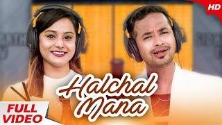 Halchal Mana - Studio Version | Satyajeet & Pragyan | Romantic Song | Sidharth TV | Sidharth Music