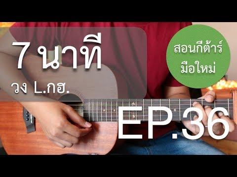 """สอนกีต้าร์""""มือใหม่""""เพลงง่าย คอร์ดง่าย EP.36 ( 7นาที วง L.กฮ.)"""