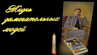 Иван Бунин. Жизнь Замечательных людей.
