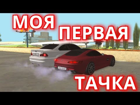 МОЙ ПЕРВЫЙ АВТОМОБИЛЬ НА СЕРВЕРЕ BMW M3 И ТЕСТ ДРАЙВ MERCEDES AMG GT!  MTA EVOLUTION ROLEPLAY REBORN