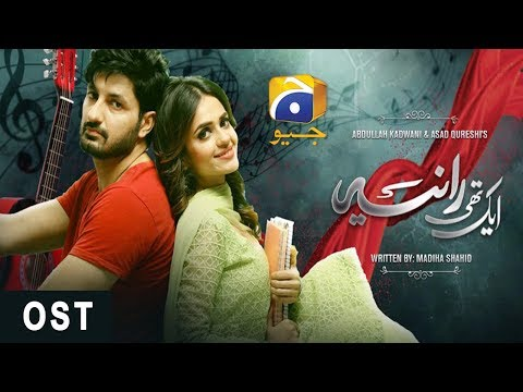 Aik Thi Raniya | Song | HD | HAR PAL GEO