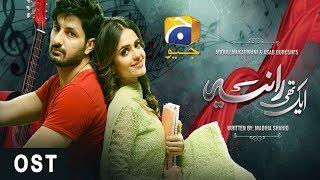 Aik Thi Raniya | Song | HD | HAR PAL GEO