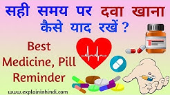 Best Medicine Pill Reminder App  |  How To Take Medicine On Time | In Hindi
