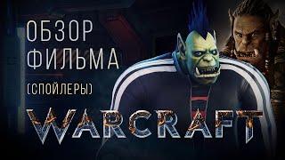 Обзор фильма Варкрафт спойлеры