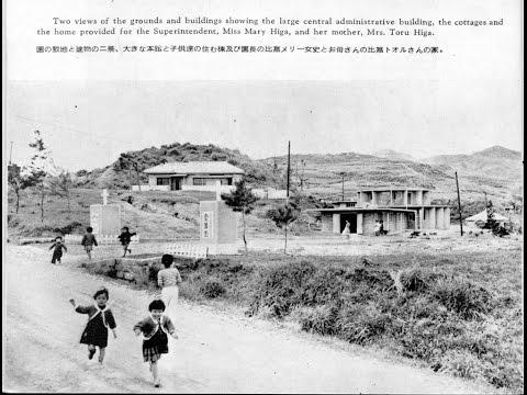 "1952-57 Part One: Airin-En Orphanage, Yonabaru.Okinawa ""House of Love"""