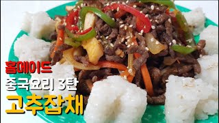 고추잡채 만들기 :: 홈메이드 중국 요리 만들기 3탄 …