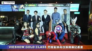 VIESHOW GOLD CLASS 閃耀新時尚改裝開幕記者會