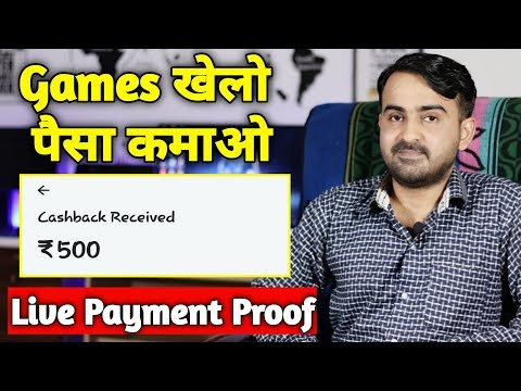 Games Khel Kar Paise Kaise Kamaye | Best Paytm Cash Earning Apps 2019 With Live Payment Proof