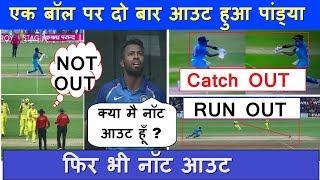 एक Ball पर दो बार OUT हुए Hardik Pandya,फिर भी Not OUT || India Win by 50 runs || India vs Australia
