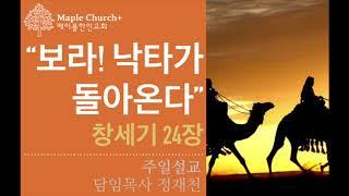 #23 보라! 낙타가 돌아온다 (창세기 24장) | 정재천 목사 | 메이플한인교회 주일설교
