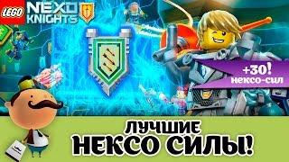 Лучшие Нексо Силы! LEGO Nexo Knights + 30 Щитов для сканирования