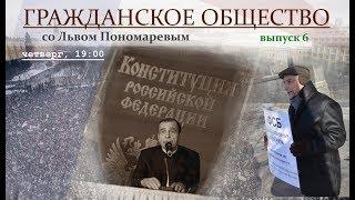 ОСТАНОВИТЬ ФСБ   Гражданское общество со Львом Пономаревым, выпуск 6
