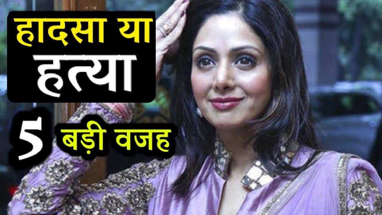 Shridevi Death Became Mystery | 5 Big Reason | Sridevi Accidentally Drowned  In Dubai Bathtub
