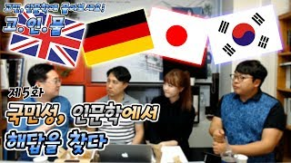 각 나라의 국민성 집중탐구! 고민, 인문학에 물어보세요! 고인물 5화 국민성 이야기