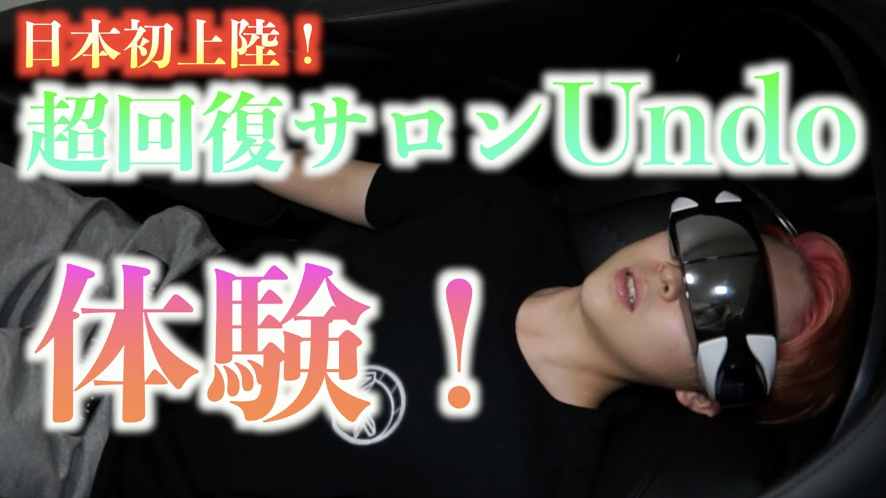 【日本初上陸】「超回復サロンUndo」さんに突撃してみた!
