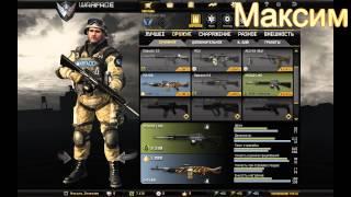 Прохождение игры Warface 1-часть(, 2013-03-20T10:36:45.000Z)