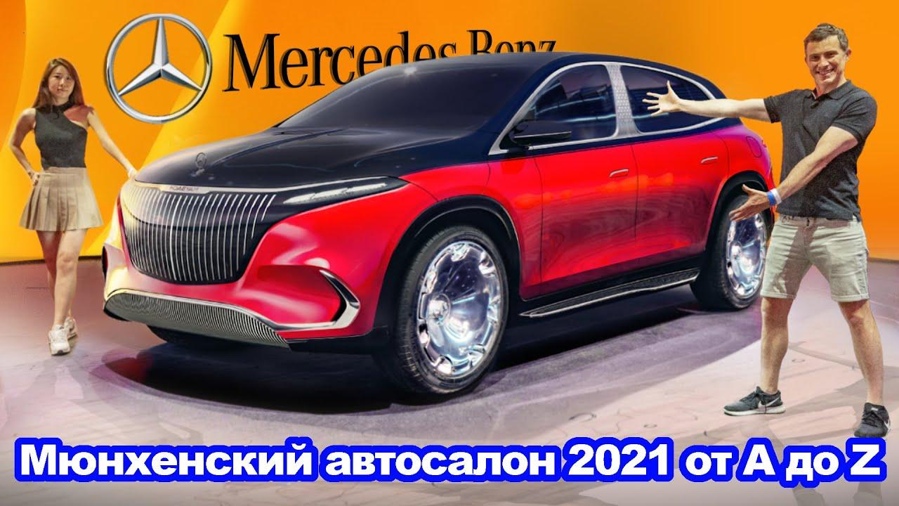 Лучшие машины, выходящие с 2022 по 2025: наша подборка новинок Мюнхенского автосалона от A до Z!