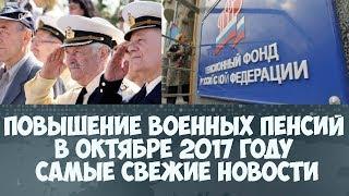 Повышение военных пенсий в октябре 2017 году самые свежие новости