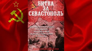 БИТВА ЗА СЕВАСТОПОЛЬ  (1944) фильм