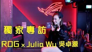 【Julia Wu吳卓源】你不知道的那些故事|ROGxJulia專訪
