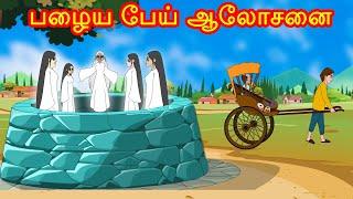 பழைய பேய் ஆலோசனை - Intelligent  Ghost | Tamil Stories | Tamil Fairy Tales | Tamil Moral Stories