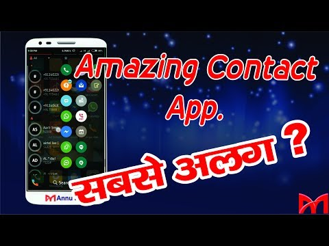 Best Contact App For Any Andriod Phone In Hindi/Urdu.