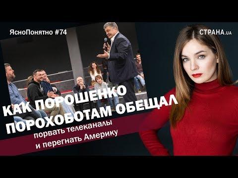 Как Порошенко порохоботам обещал порвать каналы и перегнать США|ЯсноПонятно#74 by Олеся Медведева thumbnail