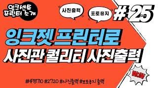 프린터소개 #25 필살!! 꿀팁시리즈!! 8710 27…