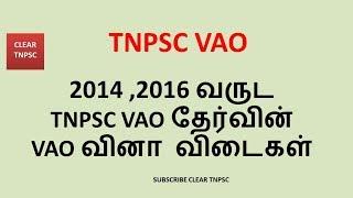 TNPSC VAO 2014,2016 ஆண்டு கேள்விதாள் - QUESTION PAPER SOLVED