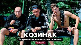 Элджей & MORGENSHTERN - Cadillac | Козинак (ПАРОДИЯ)