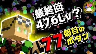 【マイクラ】とうとう77個のボタンを押した・・・!【あしあと】 thumbnail