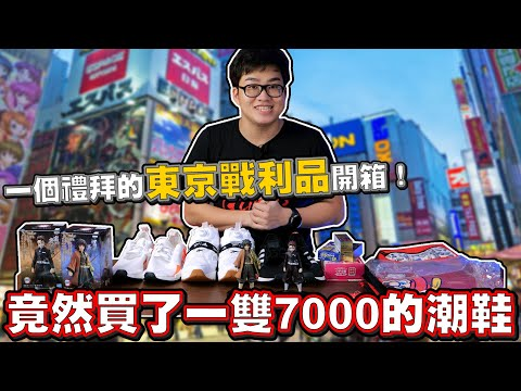【Joeman】一個禮拜的東京戰利品開箱!竟然買了一雙7000元的潮鞋!