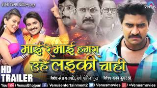 Mai_ Re_ Mai_ Official Trailer Bhojpuri Movie Full HD Superhit Bhojpuri movie 2018
