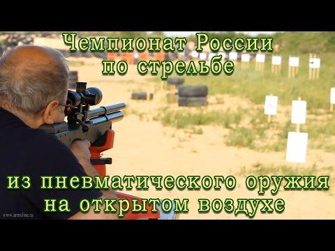 Чемпионат России по стрельбе из пневматического оружия на открытом воздухе