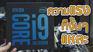 Review Intel Core i9-9900K vs i7-8700K มันจะแรงสักแค่ไหนกันเชียว