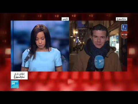 فرنسا: ما الذي عثرت عليه القوى الأمنية في منزل منفذ هجوم ستراسبورغ؟  - نشر قبل 3 ساعة