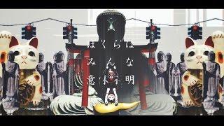 PinocchioP - Nobody Makes Sense / ピノキオピー- ぼく...