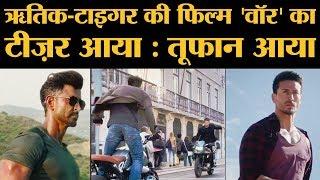 War Teaser:  क्यों भूचाल है Hrithik Roshan, Tiger Shroff की ये action film? । Bollywood Movie 2019