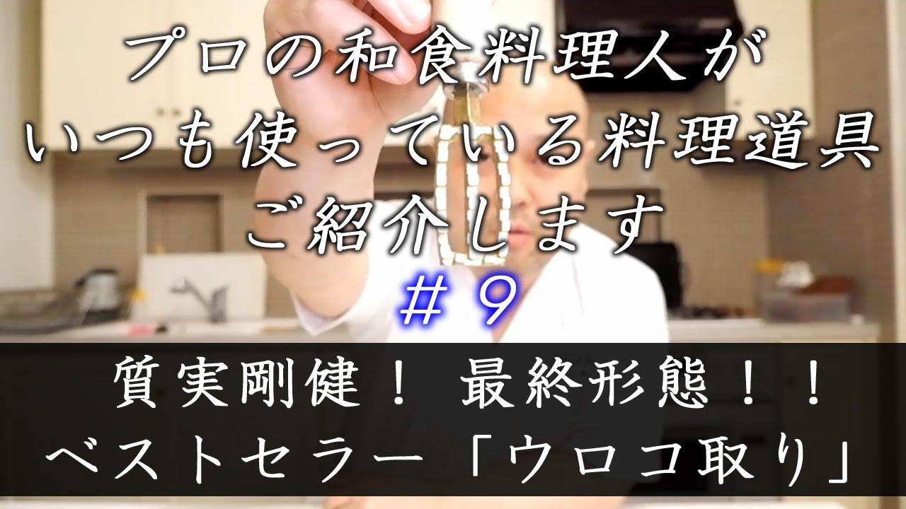 マサル好みの逸品 #28 質実剛健!完成形のベストセラー『遠藤商事(TKG) ウロコ取り』
